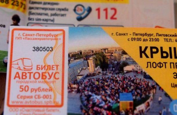 Петербуржцев ожидают новые билеты наавтобусы