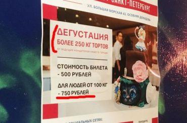 Петербуржцы увидели дискриминацию полных людей врекламе дегустации тортов