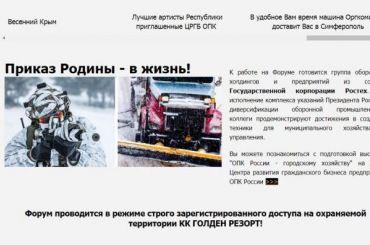 Муниципалы хотят отдохнуть нафоруме вКрыму засчет городского бюджета