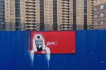 Loketski взнак протеста изобразил патриарха Кирилла наПарнасе