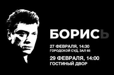 Активисты заявили опроведении марша Немцова
