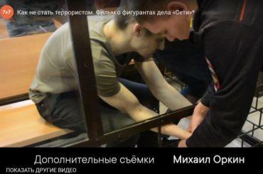 Журналисты сняли документальный фильм обучастниках дела «Сети»