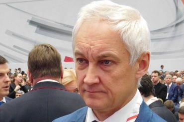 Первый вице-премьер Белоусов возглавил оргкомитет ПМЭФ