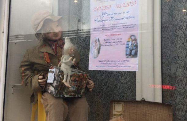 Кукол художницы Медянцевой нашли под лавкой на севере Петербурга