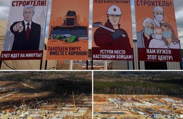 ВМоскве строят больницу под агитационными плакатами