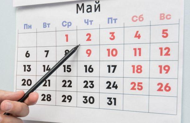 «Коронавирусные» выходные небудут компенсировать засчет майских праздников