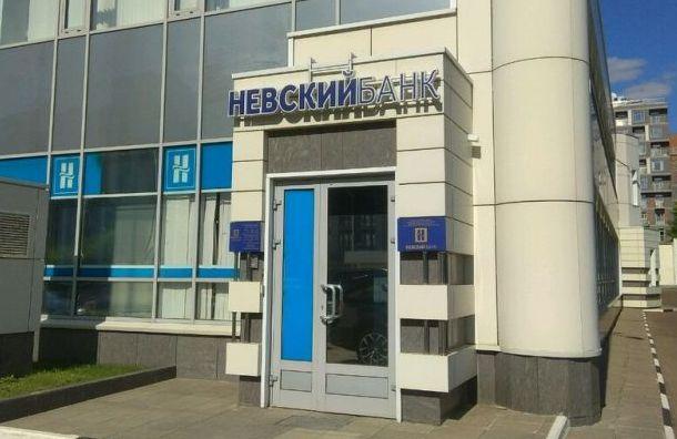 «Невский банк» обанкротился