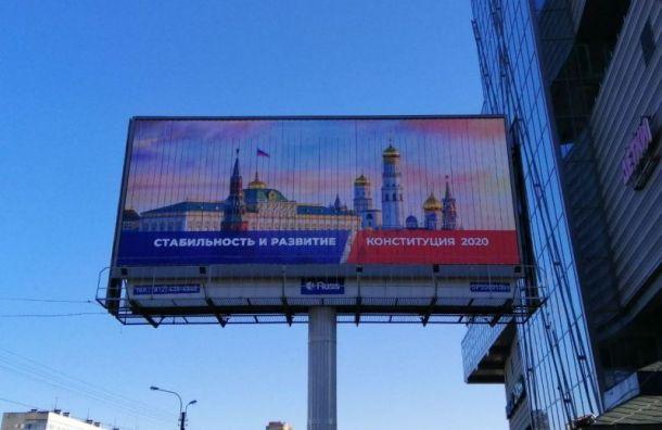 Петербуржцы заметили рекламу голосования попоправкам вКонституцию