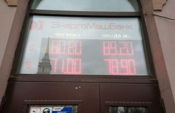 Петербургский обменник продает евро за89 рублей