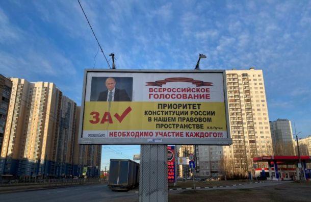 ВПетербурге появилась реклама всенародного голосования заобнуление