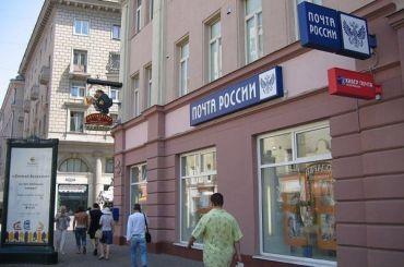 У «Почты России» три дня будут работать только круглосуточные отделения