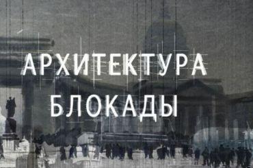 Фильм «Архитектура блокады» будет доступен вонлайн-формате