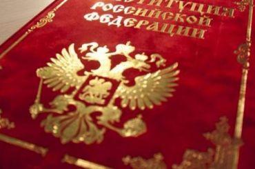 Комитет позаконодательству советует ЗакСу одобрить поправки вКонституцию