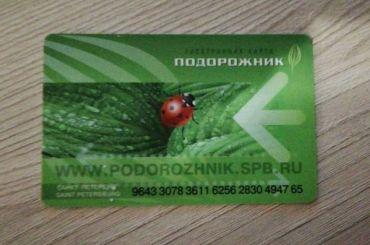 Смольный выделит бесплатные «Подорожники» для двух тысяч петербуржцев