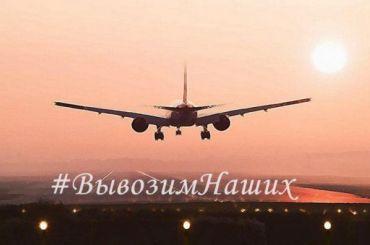 МИД: В Россию за неделю вернулись более 133 тысяч человек