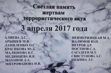 Памятная доска сименами погибших при теракте вметро появится вПетербурге