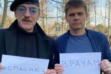 Михаил иСергей Боярские поблагодарили врачей заборьбу скоронавирусом