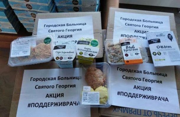 Поддержи врача вМоскве иПетербурге