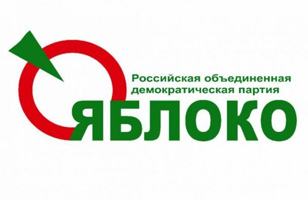 Уголовное дело пофакту фейка окоронавирусе требуют закрыть в«Яблоке»