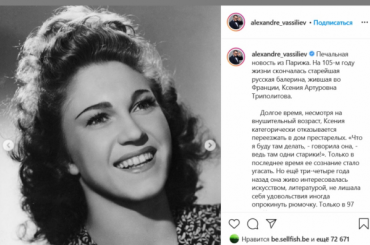 Старейшая русская балерина умерла вПариже на105-м году жизни