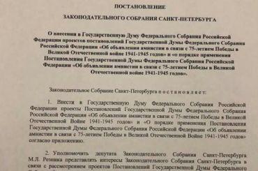 Петербургские депутаты предложили провести амнистию к75-летию Победы