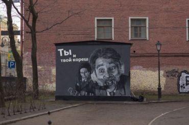 Уличные художники 1апреля напомнили петербуржцам про «Крутое пике»