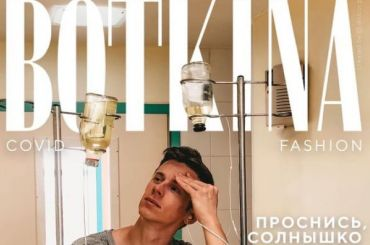 Botkina COVID Fashion: Дизайнер создал образы весны 2020