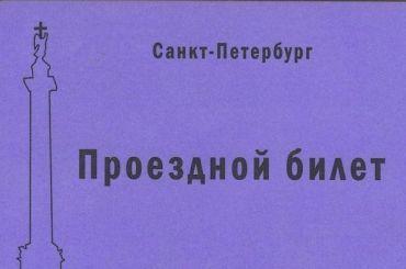 Петербуржцам восстановят неиспользованные вовремя пандемии проездные