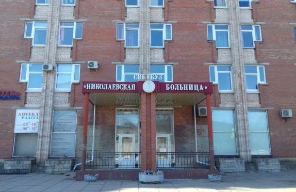 ВНиколаевской больнице заразились медики