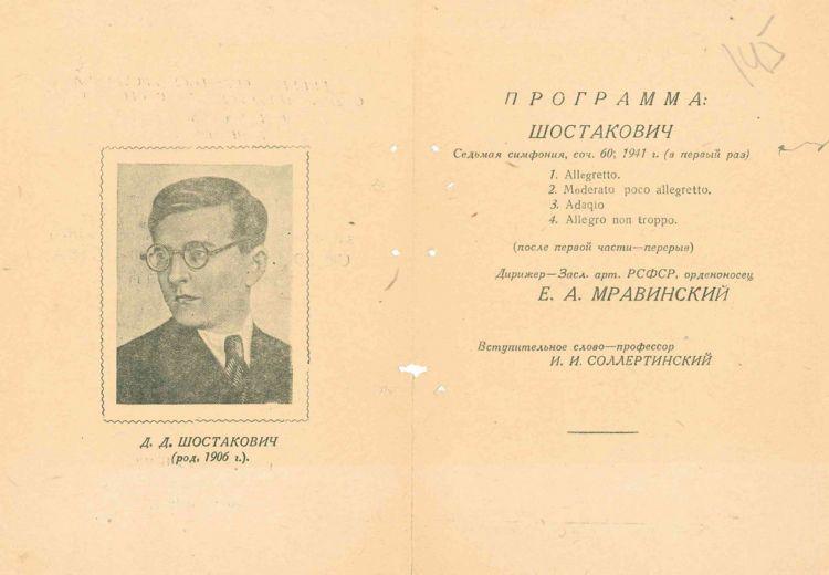 Программка премьеры Ленинградской симфонии Шостаковича.jpg