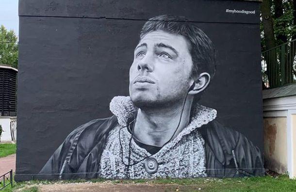 Уличные художники восстановили граффити сДанилой Багровым