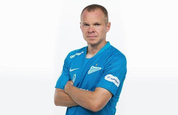 Анюков завершил карьеру ивойдет втренерский штаб «Зенита»