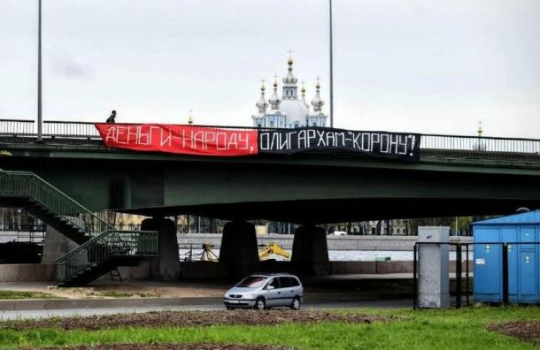 Деньги— народу, олигархам— «корону»: Другороссы вывесили баннер уСмольного