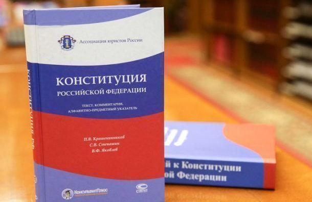 Треть россиян выступает против поправок вКонституцию