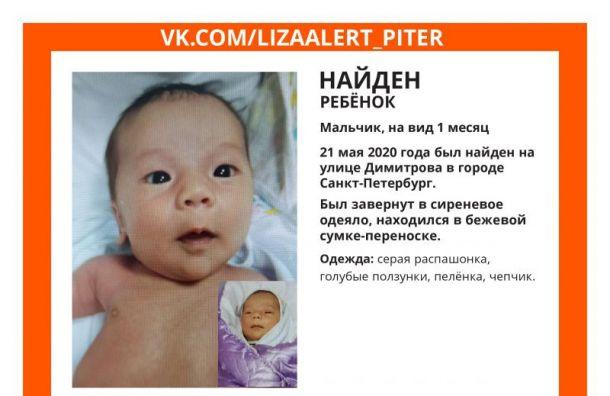Месячного ребенка нашли одного наулице Петербурга
