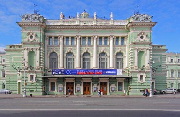 Мариинский театр перенес все концерты наосень изиму