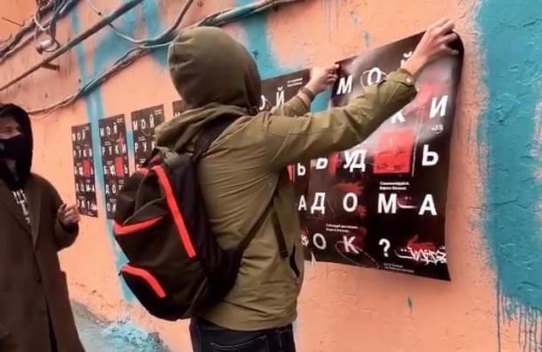 Покрас Лампас развесил поПетербургу плакаты спросьбой оставаться дома