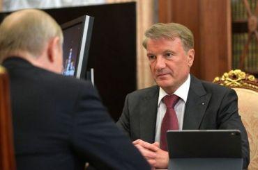 Греф заявил оначале восстановления экономики России