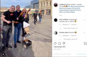 Полиция задержала блогеров, которые жарили шашлык наСенной площади