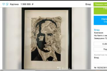 Портрет Путина, созданный изобрывков конституции, продают наAvito