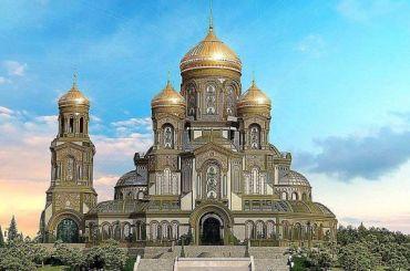 Минобороны завершило строительство Главного храмаВС РФ