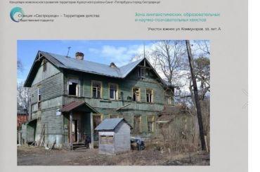«Проклятый старый дом» сожгли для коммерции