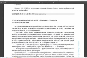 СПбГУ оцифровал блокадные документы иочерк оподвиге Васильковского