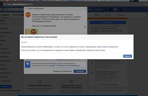 Facebook заблокировал страницу MR7 после проблемных текстов оCOVID-19