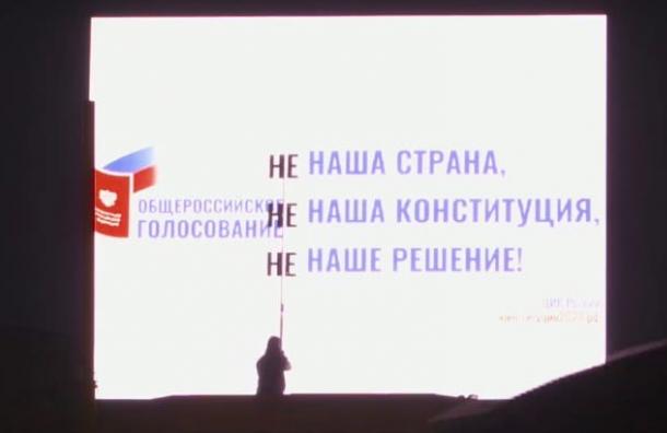 Художник провел акцию «Вношу поправки» против изменения конституции