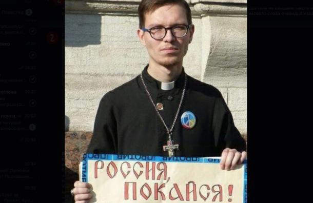 Священника иЛГБТ-активиста задержали заодиночный пикет