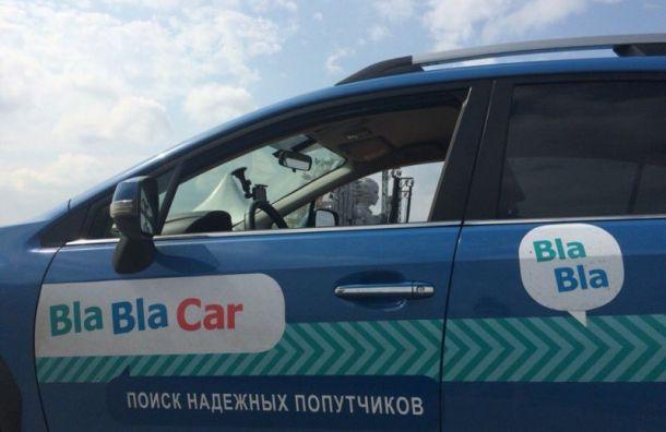 Сервис BlaBlaCar возобновил вработу вРоссии