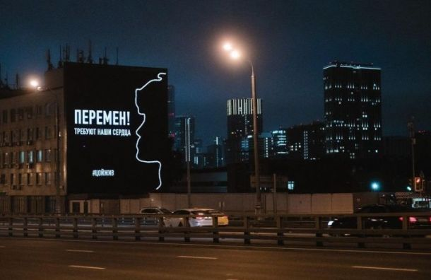 Цитаты изпесен Цоя появились нафасадах зданий Москвы