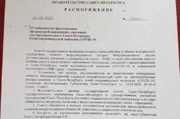 Все запросы поCOVID-19 вПетербурге замыкаются наКоординационный совет