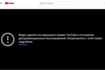 YouTube заблокировал агитационный ролик запоправки кКонституции